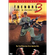 Tremors 3 - Back To Perfection - (Import DVD)