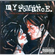 My Chemical Romance - Three Cheers For Sweet Revenge (CD)