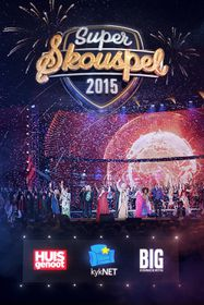 Super Skouspel 2015 - Various Artists (DVD)