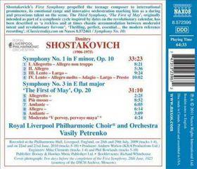 Shostakovich / Petrenko / Rlp - Symphonies Nos.1 & 3 (CD)